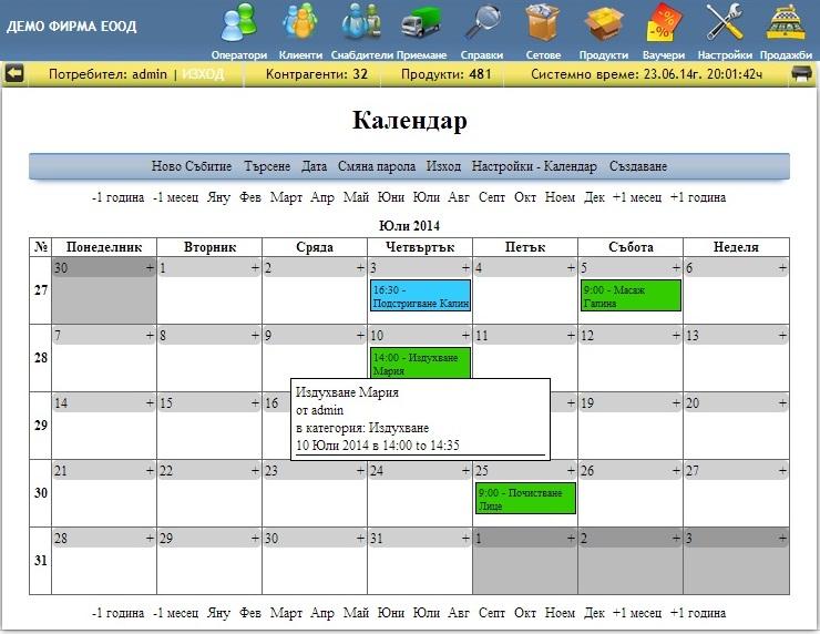 Календар - органайзер на салон