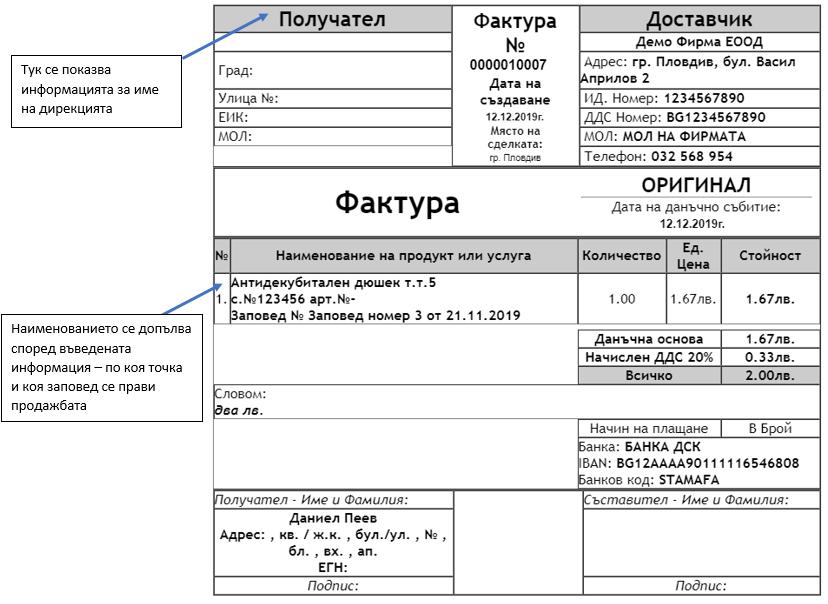 Дирекция софиално подпомагане - фактура