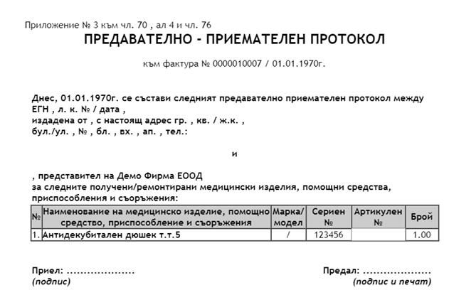 протокол по приложение № 3 към чл.70, ал 4 и чл. 76