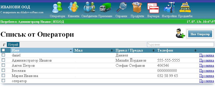списък с оператори на складова програма