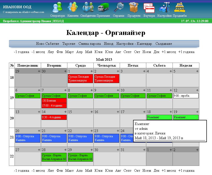 календар за фирма и склад