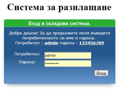 име и парола за складова програма